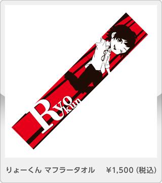 goods_ryo_t...