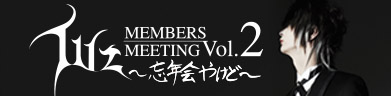 luz MEMBERS MEETING vol.2~忘年会やけど~