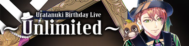 Uratanuki Birthday Live~Unlimited~